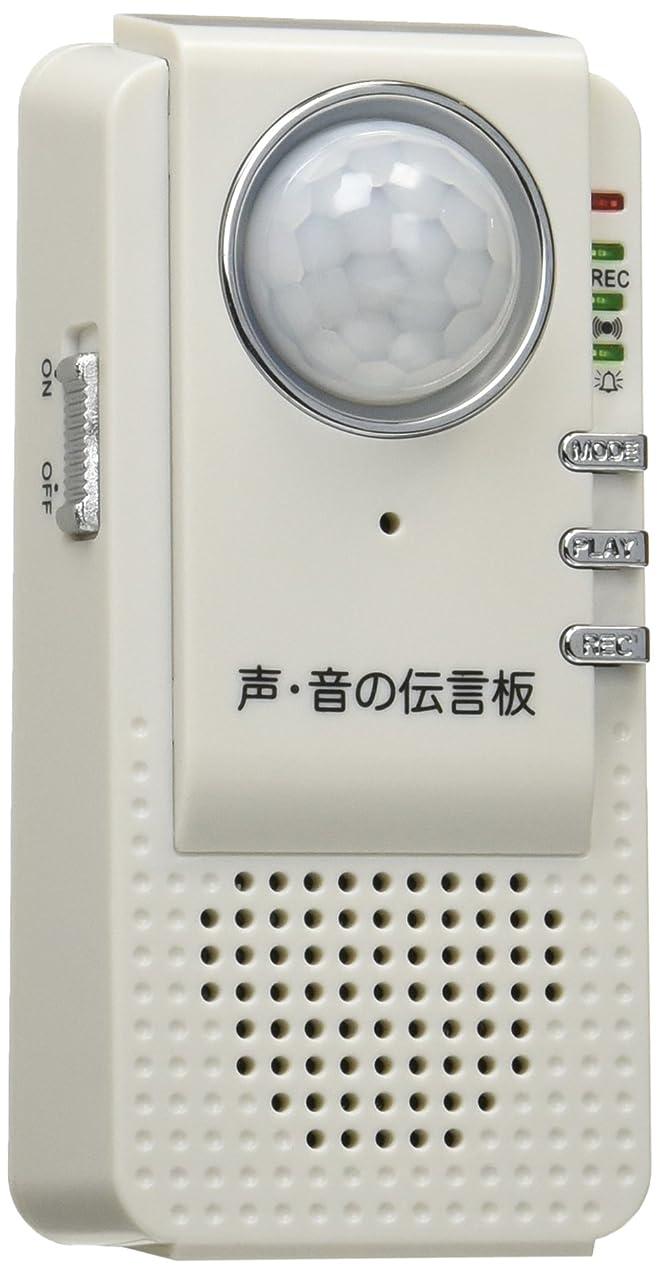粉砕する出身地背の高いヤザワ 録音機能付人感センサーチャイム&アラーム SE53