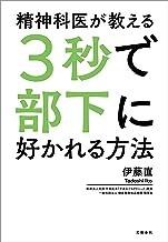 表紙: 精神科医が教える3秒で部下に好かれる方法 (文春e-book) | 伊藤 直