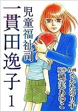 表紙: 児童福祉司 一貫田逸子 1巻 | さかた のり子