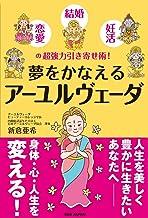 表紙: 夢をかなえるアーユルヴェーダ | 新倉亜希