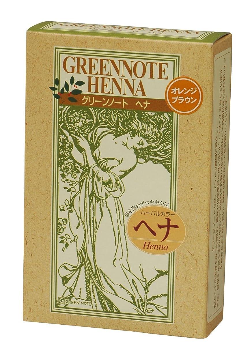 免除するもろい予想するグリーンノートグリーンノートヘナ オレンジブラウン