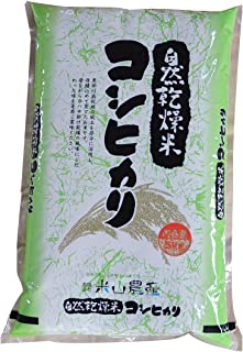 【玄米】30年産 富山県産 コシヒカリ 米山農産の特別栽培米 (5kg) 農家直送 自然乾燥米 DAG米 一等米