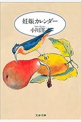 妊娠カレンダー (文春文庫) Kindle版