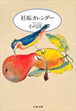 表紙: 妊娠カレンダー (文春文庫) | 小川 洋子
