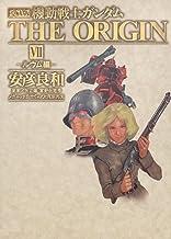 愛蔵版 機動戦士ガンダム THE ORIGIN VII   ルウム編   (単行本コミックス)
