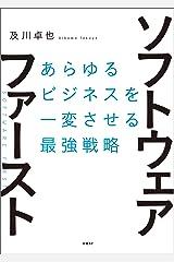 ソフトウェア・ファースト Kindle版
