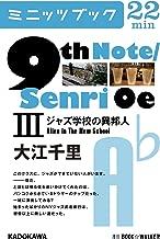 9th Note/Senri Oe IIIジャズ学校の異邦人 「9th Note /Senri Oe」シリーズ (カドカワ・ミニッツブック)