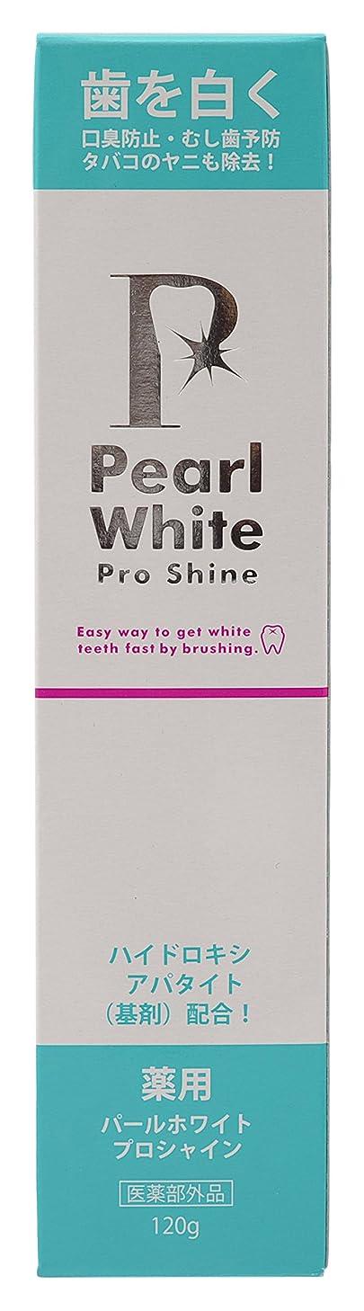 穀物ハーネスのホスト薬用Pearl white Pro Shine 120g [医薬部外品]