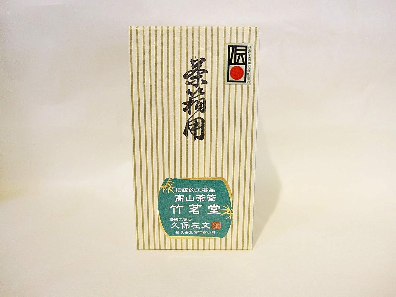 群れかび臭い上に築きます茶道具 茶筅 茶箱用 日本製 奈良 高山 伝統工芸士 竹茗堂 久保左文作