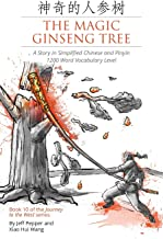 The Magic Ginseng Tree: A Story in Simplified Chinese and Pinyin, 1200 Word Vocabulary Level (Journey to the West)