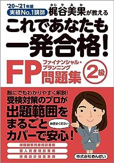 '20~'21年版 これであなたも一発合格!  FP2級問題集
