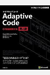 Adaptive Code ~ C#実践開発手法 第2版 Kindle版