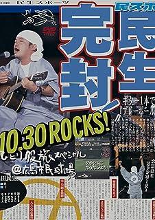 ひとり股旅スペシャル@広島市民球場 [SING for ONE ~Best Live Selection~] (期間生産限定盤) (DVD)