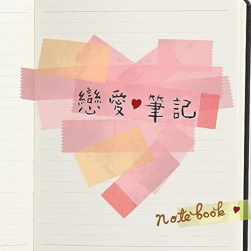 hao xin fen shou wang lee hom mp3