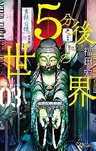 表紙: 5分後の世界(3) (少年サンデーコミックス) | 福田宏