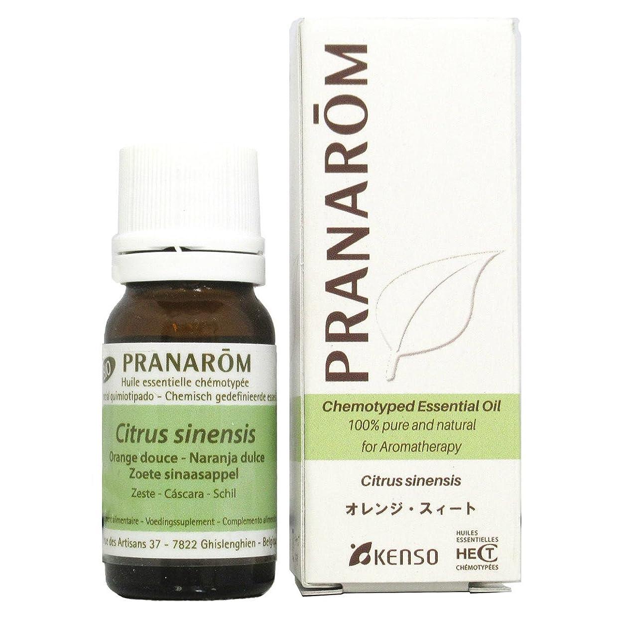 降ろす意味活力プラナロム オレンジスウィート 10ml (PRANAROM ケモタイプ精油)