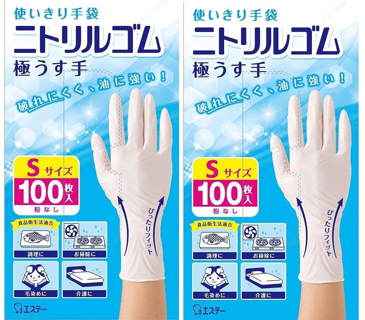 断線秀でる目を覚ます【お徳用 2 セット】 使いきり手袋 ニトリルゴム 極うす手 ホワイト 粉なし Sサイズ 100枚入×2セット