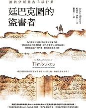 廷巴克圖的盜書者:搶救伊斯蘭古手稿行動 (Traditional Chinese Edition)
