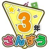 楽しい 小学校 3年生 算数(算数ドリル) 無料 学習アプリ