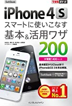 表紙: できるポケット SoftBank iPhone 4S スマートに使いこなす基本&活用ワザ 200 できるポケットシリーズ   法林 岳之