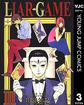 表紙: LIAR GAME 3 (ヤングジャンプコミックスDIGITAL) | 甲斐谷忍