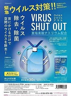 【10個セット】 東亜産業 TOAMIT ウイルスブロッカー 除去・除菌 首下げタイプ TVSO-01