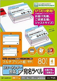エレコム ラベルシール スマートレター対応 お届け先/ご依頼主ラベルセット 80セット (A4 20シート×4セット) EDT-SLSET420