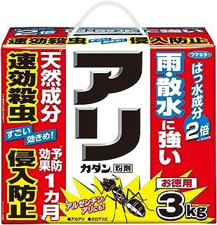 フマキラー アリカダン粉剤 CH 3kg