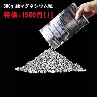 500g 純マグネシウム 粒 超高純度 99.95% 化学成分フリー 水浄化お 水素浴 直径約5mm