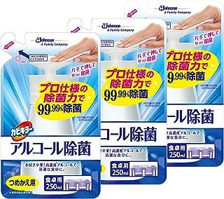 アルコール除菌 カビキラー 除菌剤 日本製 詰め替え用 250mL×3個 プッシュタイプ 食卓用 まとめ買い エタノール 消毒液