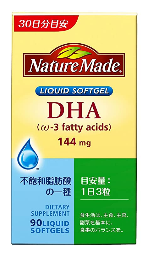 寄付する不誠実語大塚製薬 ネイチャーメイド DHA 90粒