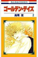 ゴールデン・デイズ 2 (花とゆめコミックス) Kindle版