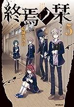 終焉ノ栞 5 (MFコミックス ジーンシリーズ)