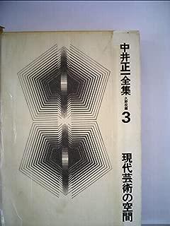 中井正一全集〈第3〉現代芸術の空間 (1964年)