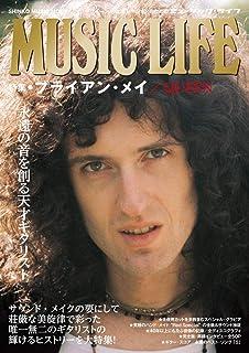 MUSIC LIFE 特集●ブライアン・メイ/QUEEN (シンコー・ミュージックMOOK)