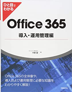 ひと目でわかるOffice 365導入・運用管理編 (マイクロソフト関連書)