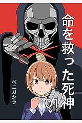 命を救った死神01 Kindle版