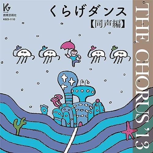THE CHORUS '13 【同声編】 くらげダンス