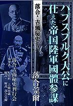落合・吉薗秘史[9]ハプスブルク大公家に仕えた帝国陸軍國體参謀