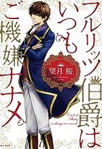 表紙: フルリッツ伯爵はいつもご機嫌ナナメ 1 (ネクストFコミックス) | 望月桜