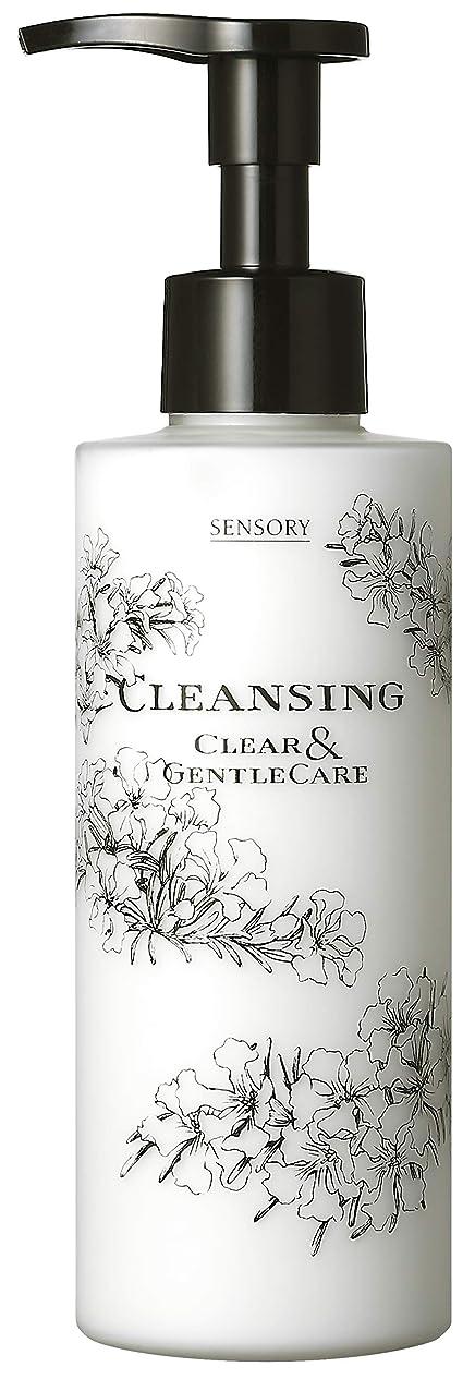意気揚々色合い土器センソリー(SENSORY)クリア&ジェントルケアクレンジング