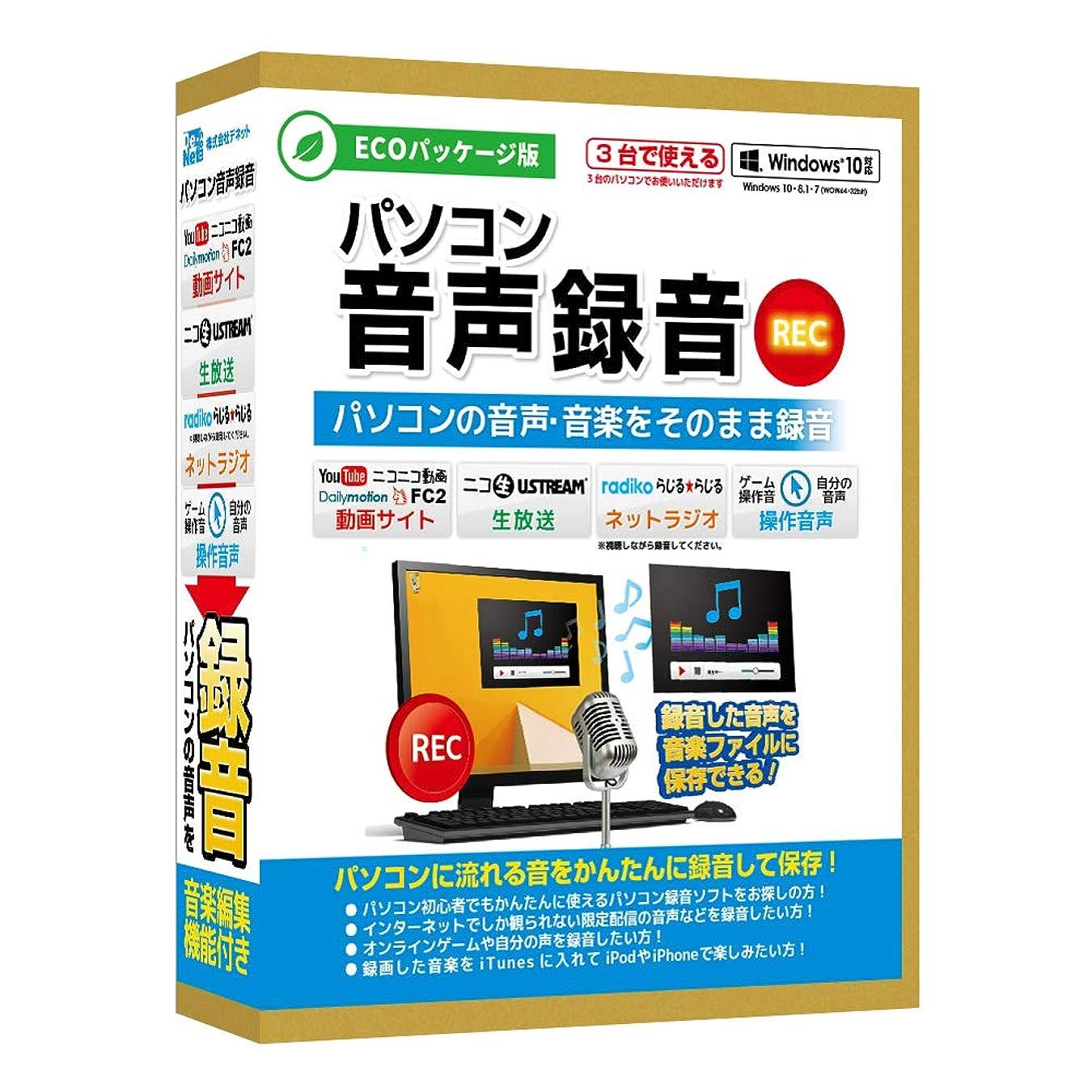 キャッシュテザーパイントパソコン音声録音【ECOパッケージ版】