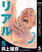 表紙: リアル 5 (ヤングジャンプコミックスDIGITAL)   井上雄彦