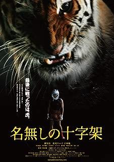 名無しの十字架 [DVD]