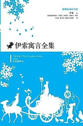 伊索寓言全集(中英双语) (新课标双语文库)