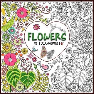 Flowers 花   大人の塗り絵  : 塗り絵 大人 ストレス解消とリラクゼーションのための。100ページ。  花の塗り絵   抗ストレス