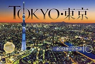 「TOKYO・東京」ポストカードセット 10枚入り
