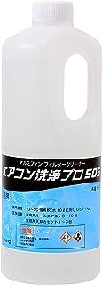 アルミフィンクリーナー ( 1.0kg) エアコン洗浄プロ505 (業務用プロ仕様) エアコン洗浄剤
