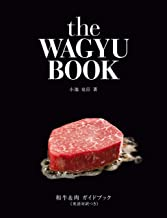 表紙: 和牛&肉ガイドブック≪英語対訳つき≫the WAGYU BOOK | 小池 克臣