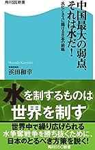 中国最大の弱点、それは水だ!  ~水ビジネスに賭ける日本の戦略~ (角川SSC新書)